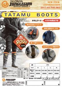 TATAMU BOOTS のご紹介