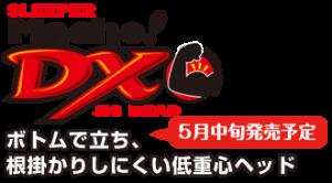 スリーパーマッチョDX・JGクリアステッカー・ビーンズシンカーのご紹介