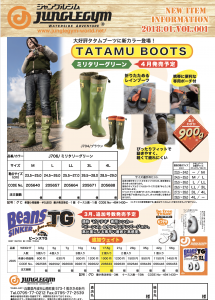 TATAMU BOOTS ミリタリーグリーン 発売のお知らせ