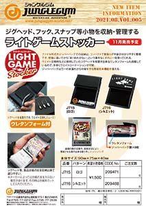 【ライトゲームストッカー】のご案内